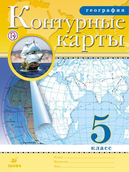 Контурные карты.(НОВЫЕ).География. 5кл. ФГОС (24 стр.)