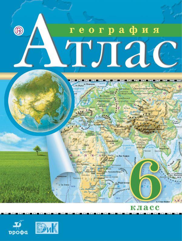 География. 6 класс. Атлас - страница 0