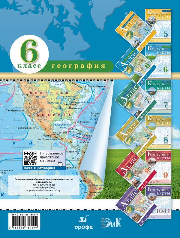География. 6 класс. Атлас - страница 5