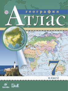 География. 7 класс. Атлас