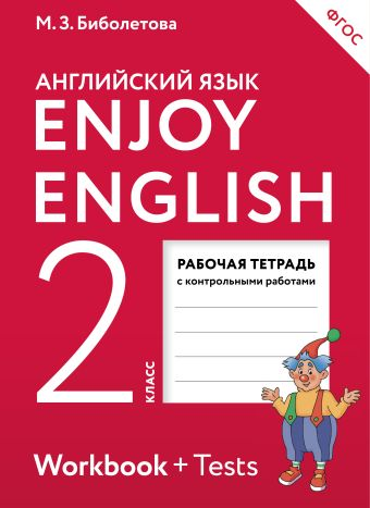 Enjoy English/Английский с удовольствием. 2 класс рабочая тетрадь Биболетова М.З.