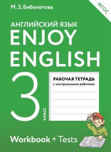 Биболетова М.З. - Enjoy English/Английский с удовольствием. 3 класс рабочая тетрадь обложка книги