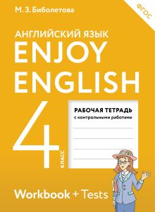 Биболетова М.З. - Enjoy English/Английский с удовольствием. 4 класс рабочая тетрадь обложка книги