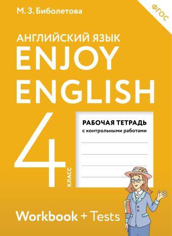 Enjoy English/Английский с удовольствием. 4 класс рабочая тетрадь Биболетова М.З.