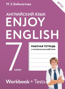Биболетова М.З. - Enjoy English/Английский с удовольствием. 7 класс рабочая тетрадь обложка книги