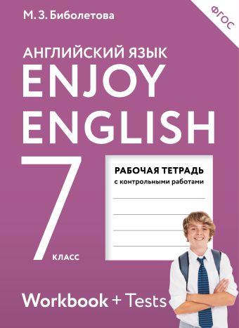 Enjoy English/Английский с удовольствием. 7 класс рабочая тетрадь Биболетова М.З.