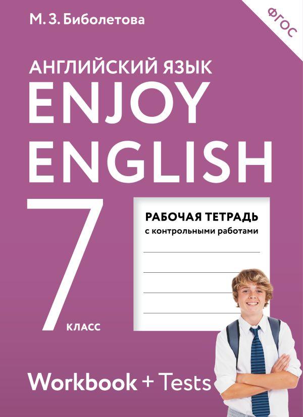 Enjoy English/Английский с удовольствием. 7 класс. Рабочая тетрадь Биболетова М.З., Бабушис Е.Е.