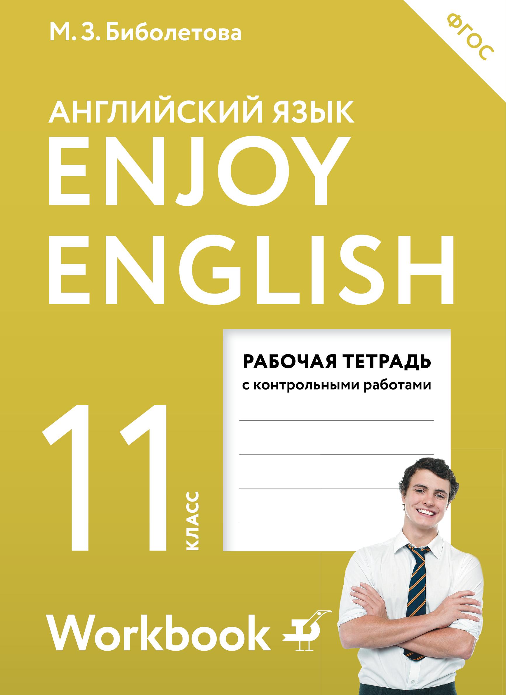 Enjoy English/Английский с удовольствием. Базовый уровень. 11 класс. Рабочая тетрадь ( Биболетова М.З., Бабушис Е.Е., Снежко Н.Д.  )