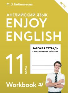 Enjoy English/Английский с удовольствием. Базовый уровень. 11 класс. Рабочая тетрадь обложка книги