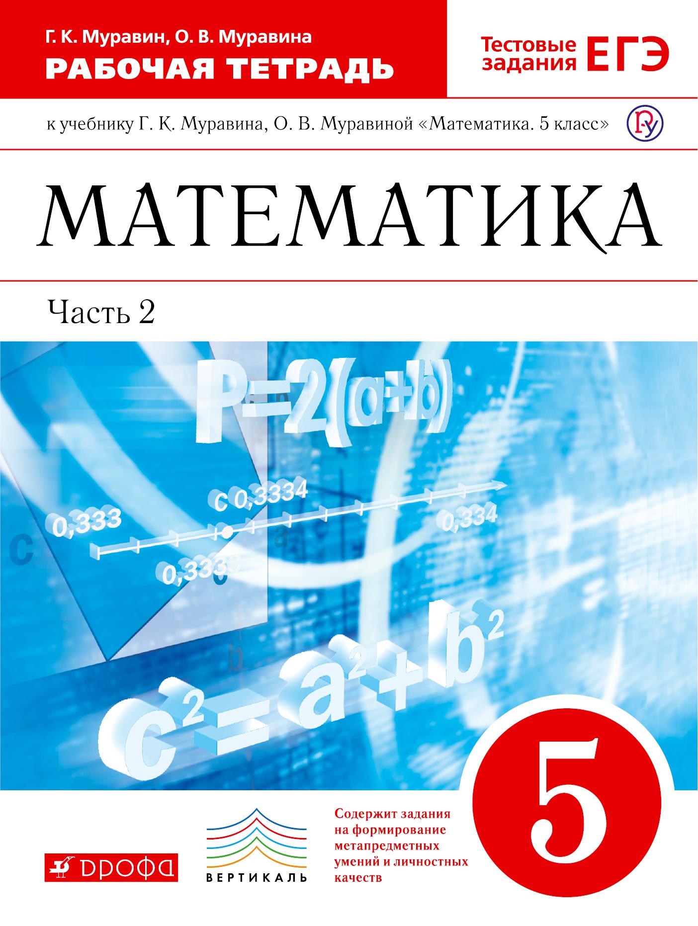 Математика. 5 класс. Рабочая тетрадь. Часть 2 (с тестовыми заданиями ЕГЭ).