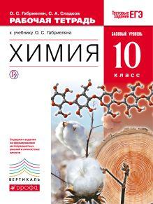 Габриелян О.С., Сладков С.А. - Химия. Базовый уровень. 10 класс. Рабочая тетрадь обложка книги