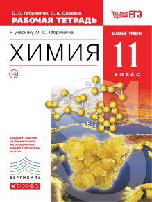 Габриелян О.С., Сладков С.А. - Химия. Базовый уровень. 11 класс. Рабочая тетрадь обложка книги