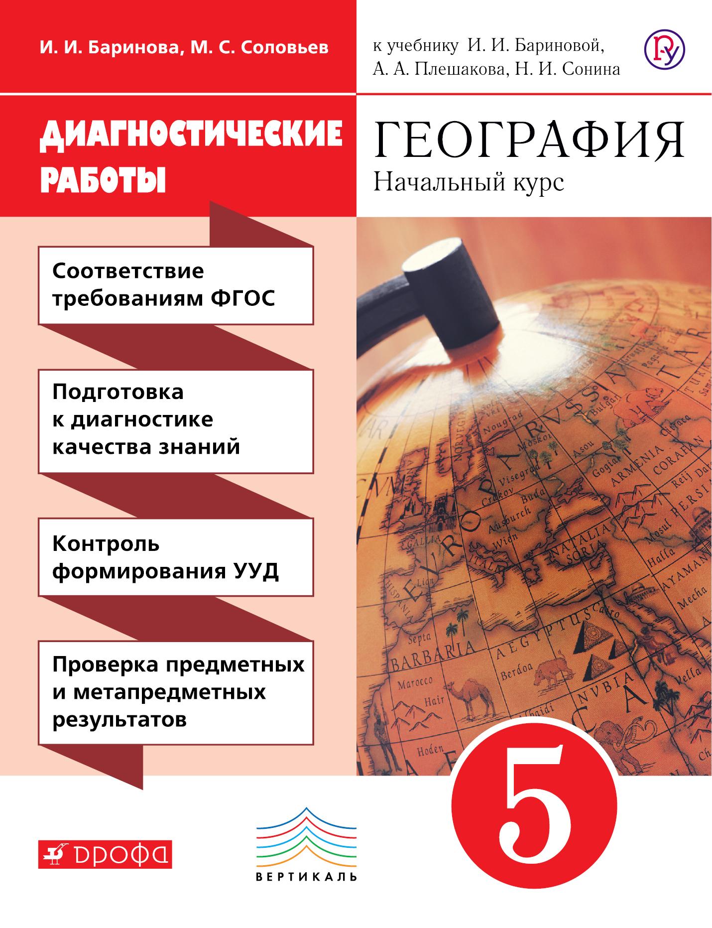 География. 5 класс. Диагностические работы ( Баринова И.И., Копачева Л.П.  )