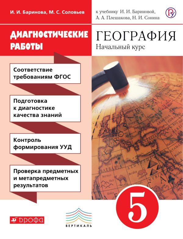 География. 5 класс. Диагностические работы Баринова И.И., Копачева Л.П.