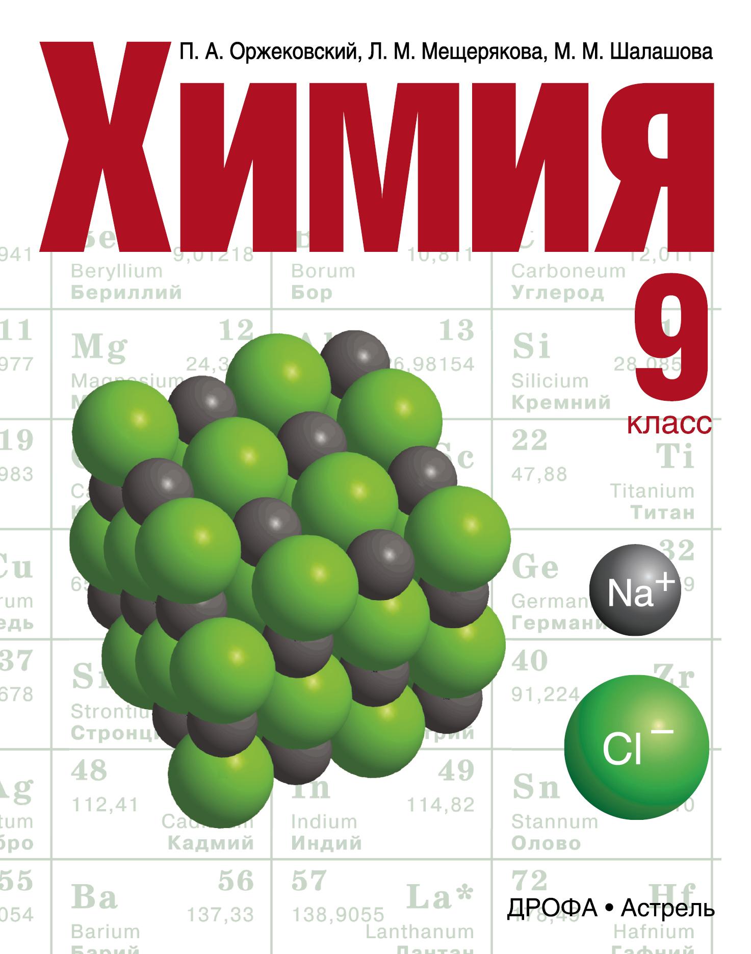 Химия. Учебник. 9 класс.