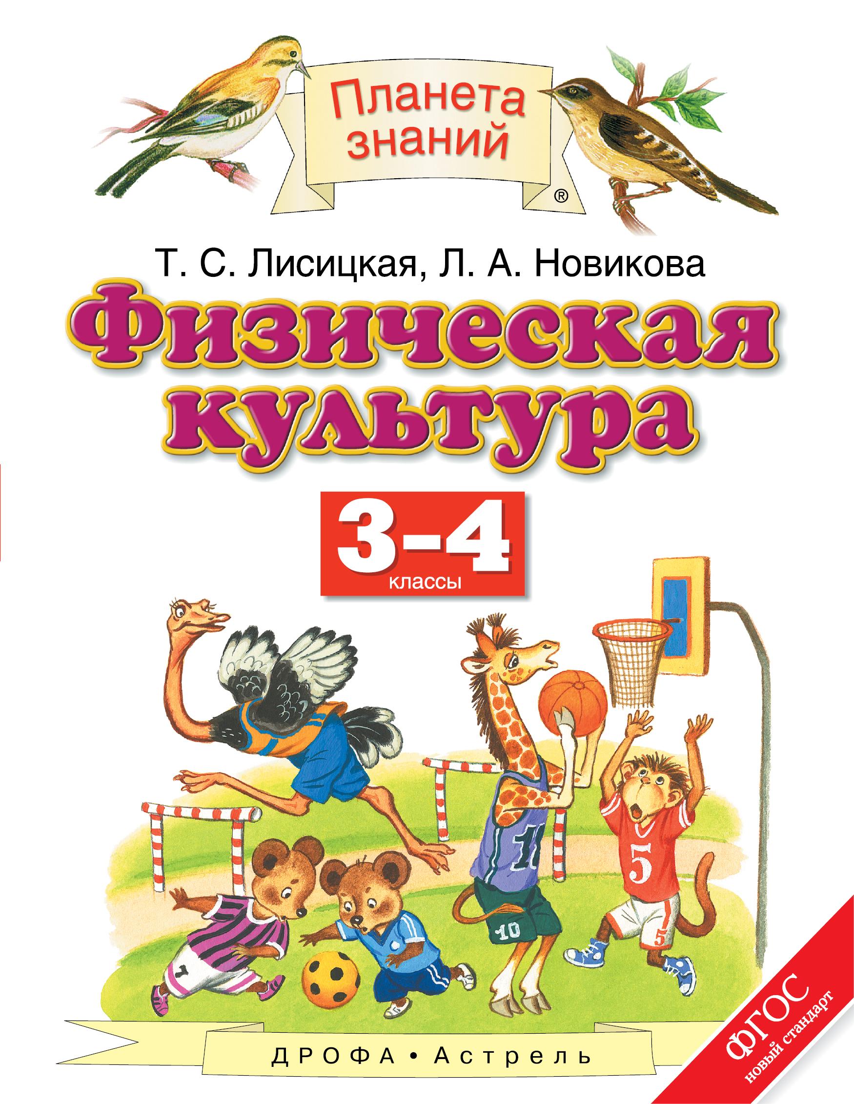 Физическая культура. 3-4 классы. Учебник ( Лисицкая Т.С., Новикова Л.А.  )