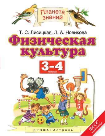 Физическая культура. 3-4 классы. Учебник Лисицкая Т.С., Новикова Л.А.