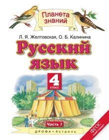 Желтовская Л.Я., Калинина О.Б. - Русский язык. 4 класс. В 2 ч. Ч. 1 обложка книги