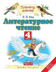 Кац Э.Э. - Литературное чтение. 4 класс. В 3 ч. Ч. 2 обложка книги