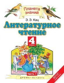 Кац Э.Э. - Литературное чтение. 4 класс. В 3 ч. Ч. 1 обложка книги
