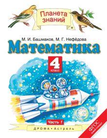 Башмаков М.И., Нефедова М.Г. - Математика. 4 класс. Учебник. В 2-х частях. Часть 1 обложка книги