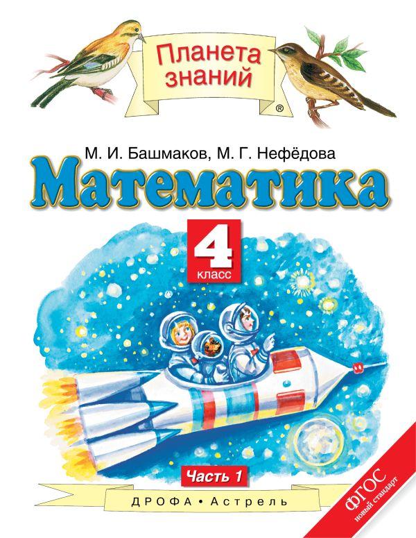 Математика. 4 класс. Учебник.  Часть 1 Башмаков М.И., Нефедова М.Г.