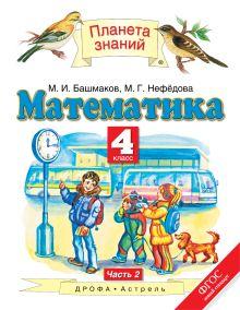 Башмаков М.И., Нефедова М.Г. - Математика. 4 класс. Учебник. В 2-х частях. Часть 2 обложка книги