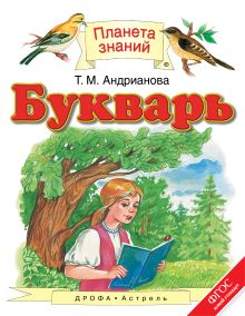 Андрианова Т.М. - Букварь. 1 класс обложка книги