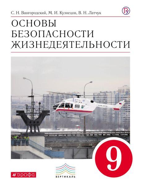 ОБЖ 9 кл. Учебник. ВЕРТИКАЛЬ ФГОС