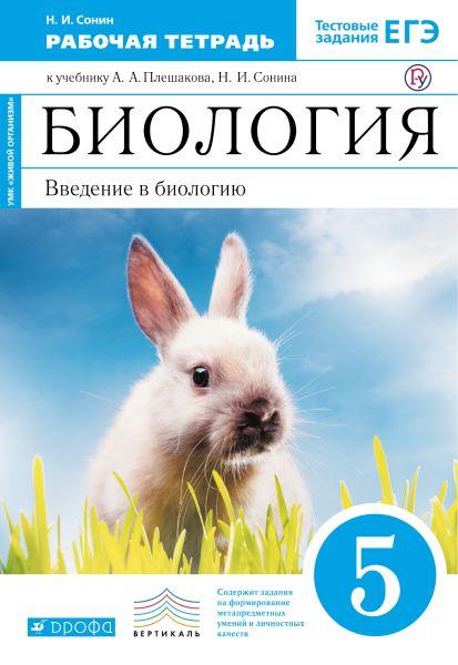 Биология. 5 кл. Раб.тетрадь + тестовые задания ЕГЭ (Синий). ВЕРТИКАЛЬ