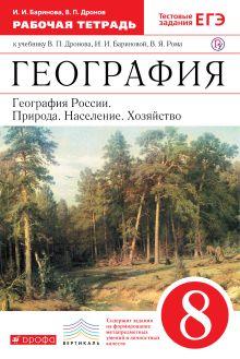 География России. 8 класс. Рабочая тетрадь (с тестовыми заданиями ЕГЭ) обложка книги