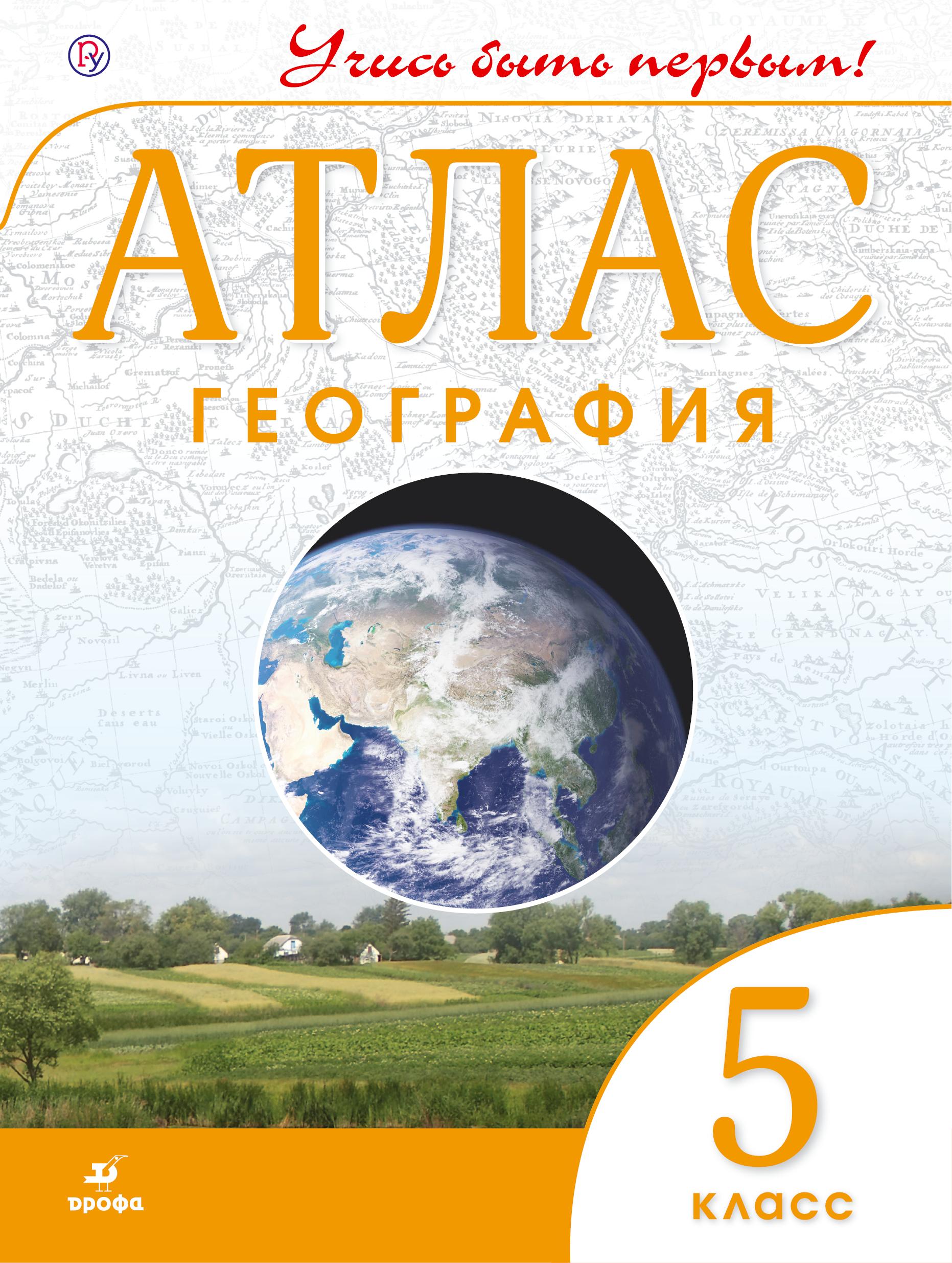 География. 5 класс. Атлас (Учись быть первым!)