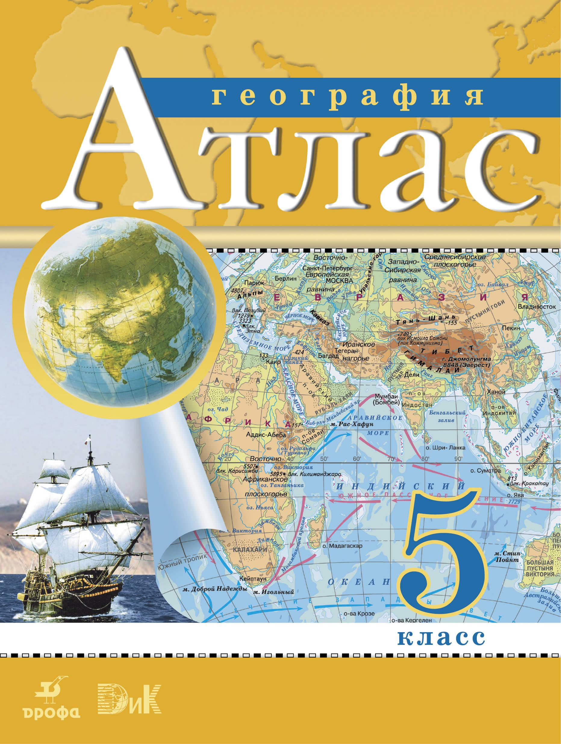 Гдз по географии 7 класс контурные карты журавихина