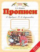 """Прописи к """"Букварю"""" Т.М.Андриановой. 1 класс. Тетрадь № 4."""