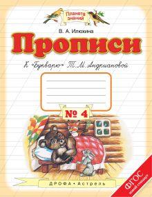 Илюхина В.А. - Прописи к Букварю Т.М.Андриановой. Тетрадь № 4. 1 класс обложка книги