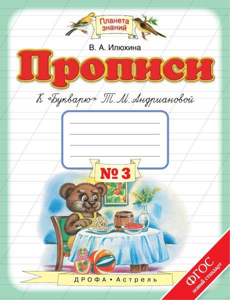 """Прописи к """"Букварю"""" Т.М.Андриановой. Тетрадь № 3. 1 класс"""