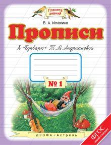 Илюхина В.А. - Прописи к Букварю Т.М.Андриановой. Тетрадь № 1. 1 класс обложка книги