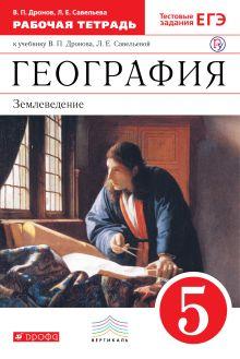 Дронов В.П., Савельева Л.Е. - География. 5 класс. Рабочая тетрадь (с тестовыми заданиями ЕГЭ) обложка книги