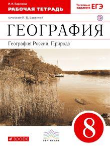 Баринова И.И. - География России. Природа. 8 класс. Рабочая тетрадь обложка книги