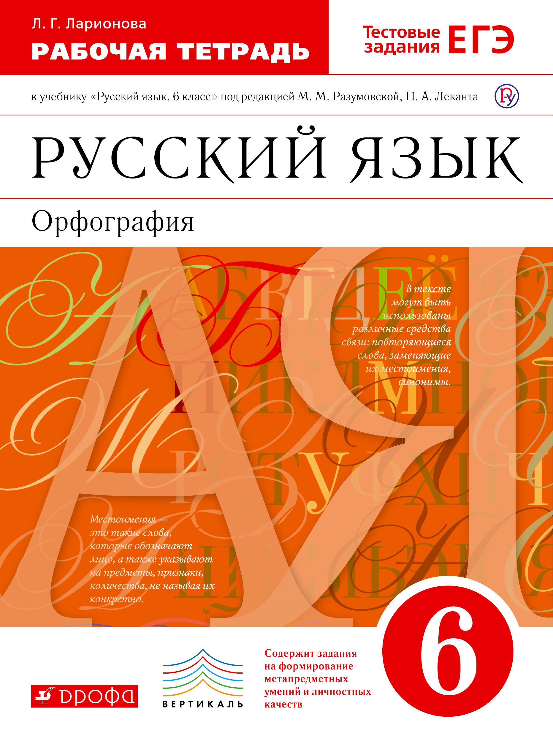 Русский язык 6кл.Раб.тетрадь.(Ларионова) С тест. зад. ЕГЭ. ВЕРТИКАЛЬ