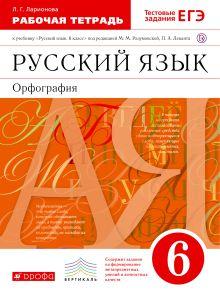 Русский язык 6кл.Раб.тетрадь.(Ларионова) С тест. зад. ЕГЭ. ВЕРТИКАЛЬ обложка книги
