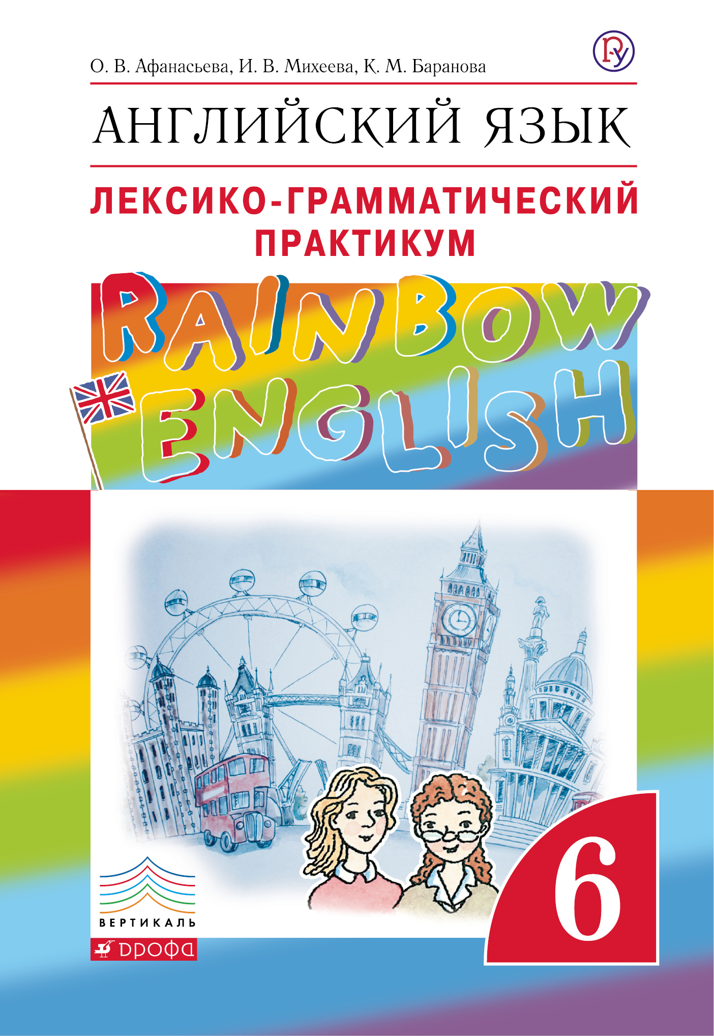 Английский язык. 6 класс. Лексико-грамматический практикум