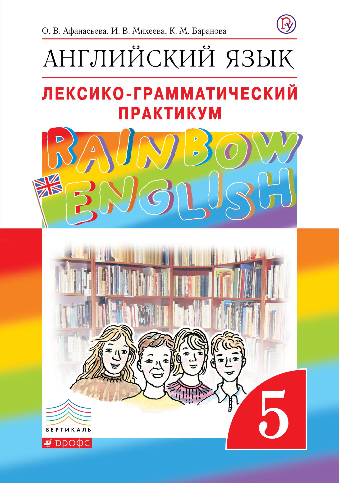 Spotlight 7 Workbook Решебник Book Английский язык 7 Класс