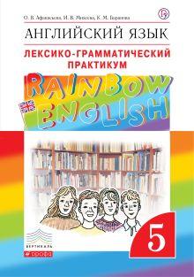 Афанасьева О.В., Михеева И.В., Баранова К.М. - Английский язык.Rainbow English. 5 кл. Лексико-грамматический практикум. ВЕРТИКАЛЬ обложка книги