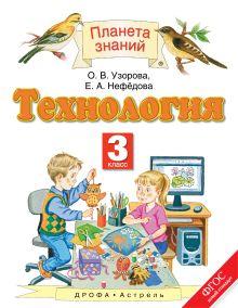 Узорова О.В., Нефедова Е.А. - Технология. 3 класс обложка книги
