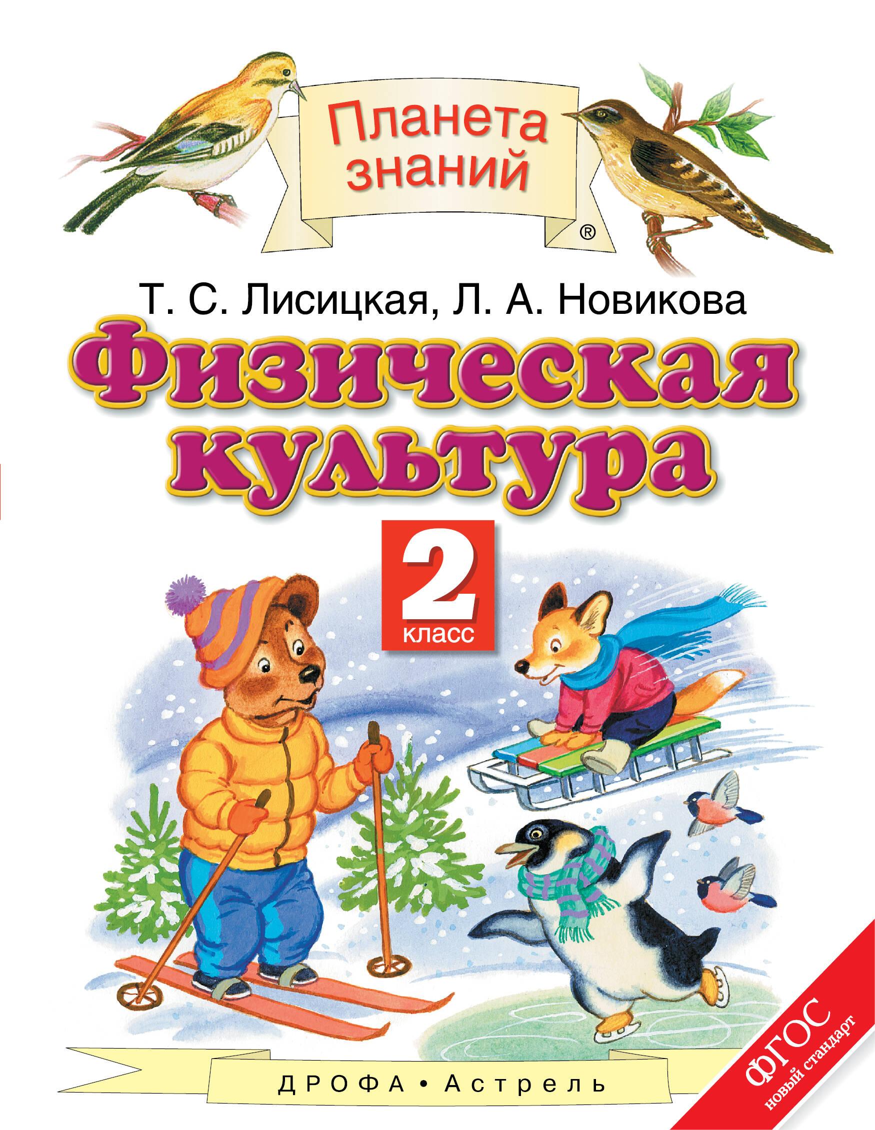 Физическая культура. 2 класс. Учебник ( Лисицкая Т.С., Новикова Л.А.  )