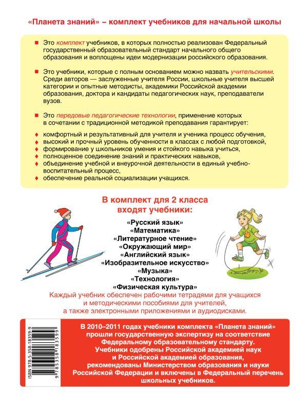 Физическая культура. 2 класс. Учебник - страница 15