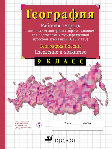 9кл.География России.Раб.тетр. с конт.картами.(С тестовыми заданиями ЕГЭ)