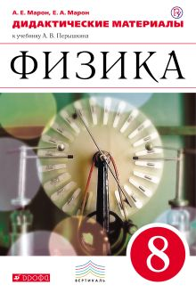 Марон А.Е., Марон Е.А. - Физика. 8 класс. Дидактические материалы. обложка книги