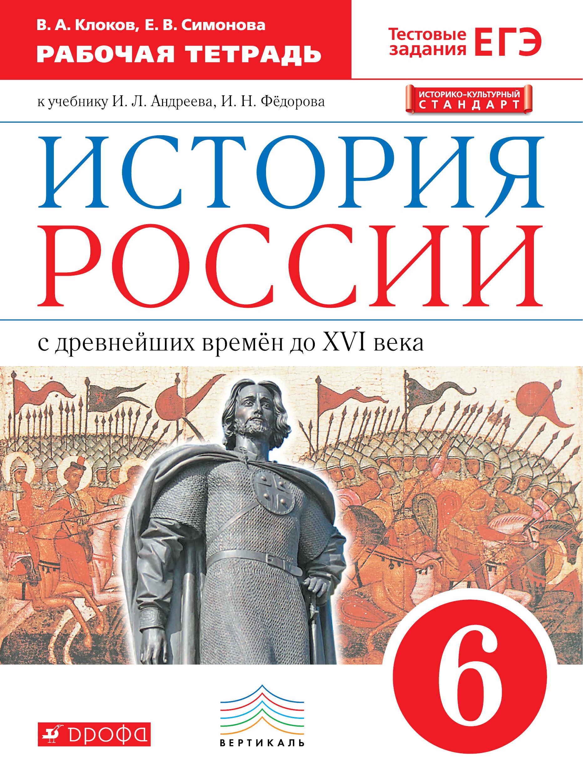 История России. 6 класс. Рабочая тетрадь.